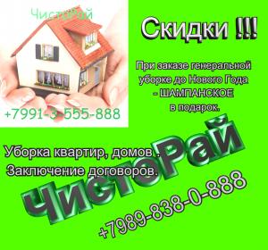 Уборка квартир,домов,офисов,магазинов.+79898380888