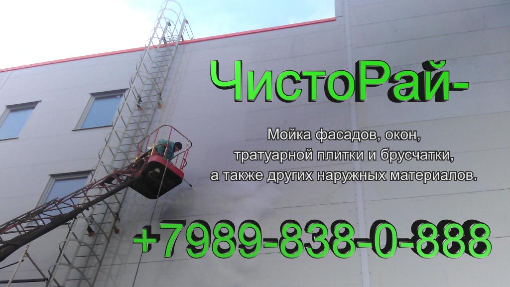 Мойка фасадов Новороссийск-Анапа +7989-838-0-888