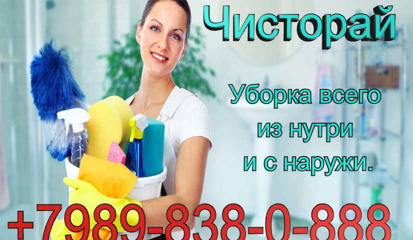 Компания по уборке ЧистоРай +7989-838-0-888