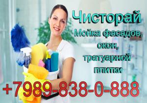 Клининговая компания Чисторай +7989-838-0-888