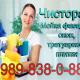 Клининговая компания ЧистоРай в Новороссийске и Анапе +7989-838-0-888