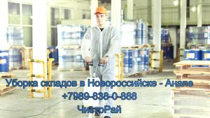 Уборка складских помещений в Новороссийске