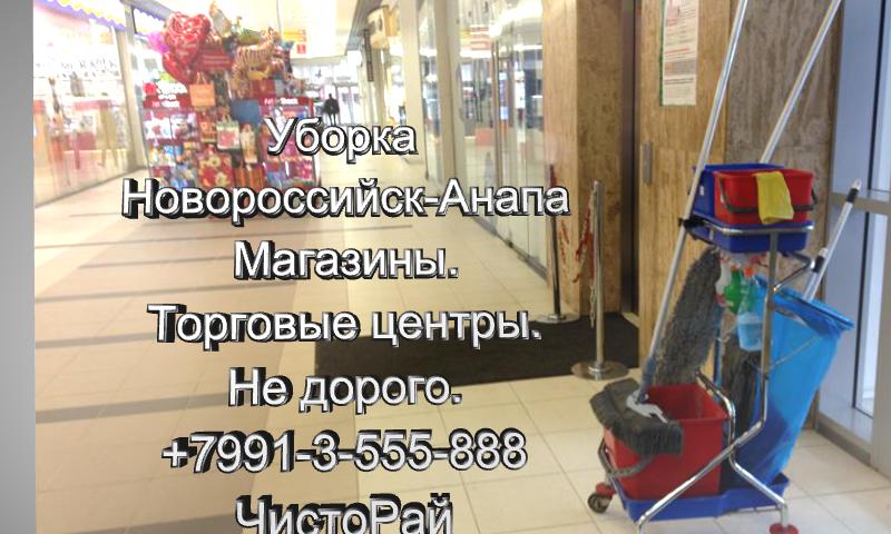 компания ЧистоРай убирает в новороссийске и Анапе +7989-838-0-888