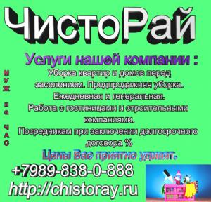 Уборка в Новороссийске +7989-838-0-888